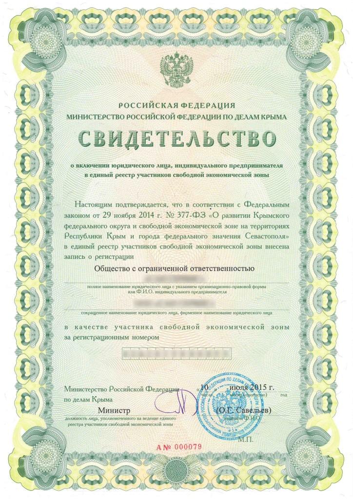 Свидетельство участника Свободной экономической зоны (СЭЗ) в Крыму