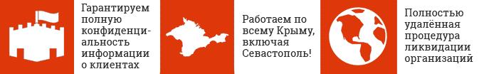 Ликвидация фирмы в Крыму