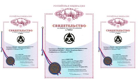 Регистрация торговой марки в Симферополе