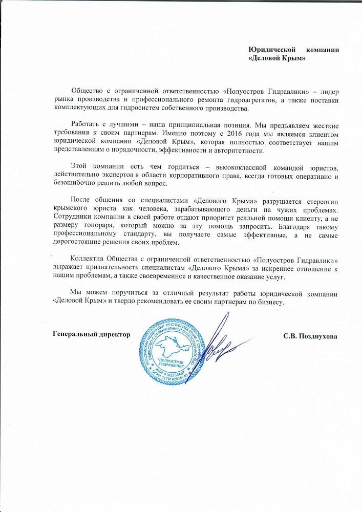 Аренда юридического адреса в Крыму