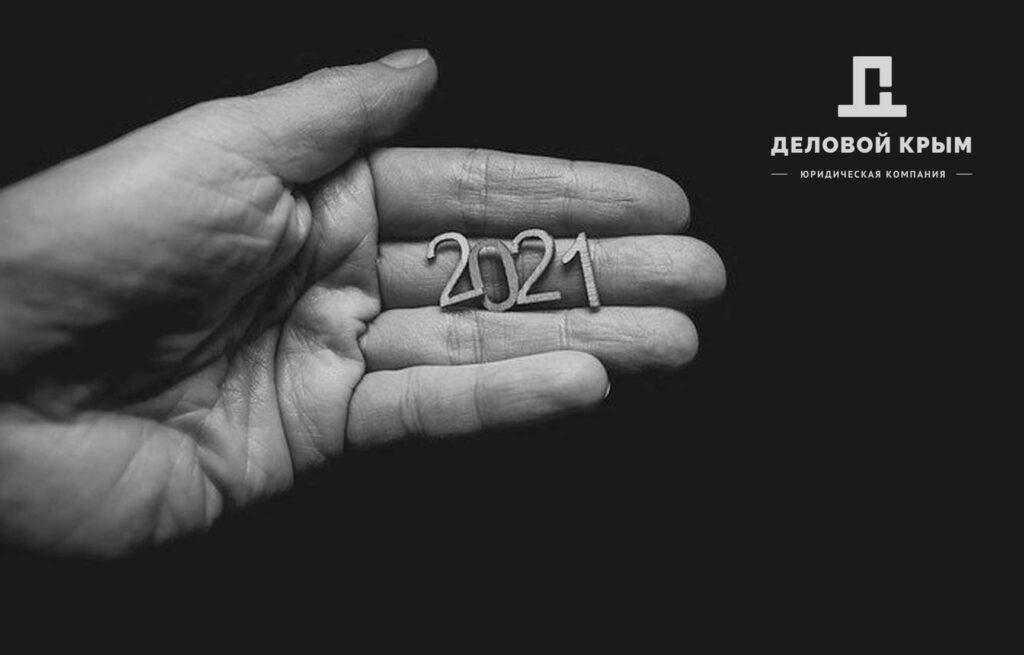 ТОП-5 нововведений для предпринимателей в 2021 году